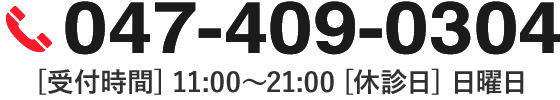 047-409-0304