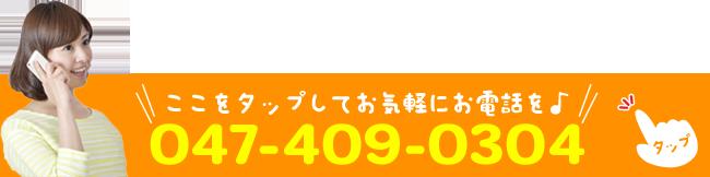 TEL047-409-0304